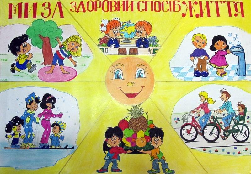 сделать счастливыми наших детей скачать.  Плакат на тему здоровый образ жизни для детей своими руками.